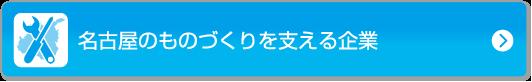 名古屋のものづくりを支える企業