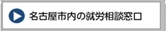 名古屋市内の就労相談窓口