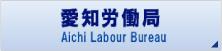 愛知労働局