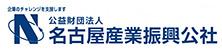 名古屋産業振興公社